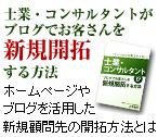 士業・コンサルタントむけガイドブック