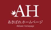 あきばれホームページ作成