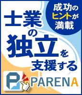 士業の独立成功を応援!PARENA(パレナ)