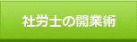 社労士向けホームページ作成サービス