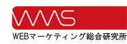 WEBマーケティング総合研究所