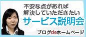 【ブログdeホームページ】サービス説明会開催