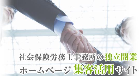 社会保険労務士独立開業・集客支援サイト